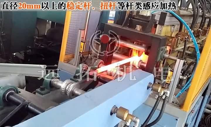 如果您需要购买中频感应加热设备:如扭杆感应加热设备,钢棒加热炉